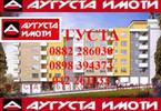 Morizon WP ogłoszenia | Mieszkanie na sprzedaż, 70 m² | 6322