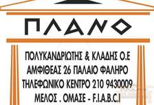 Działka na sprzedaż, Grecja ?????, 375 m²